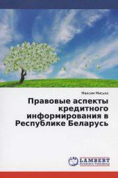 Правовые аспекты кредитного информирования в Республике Беларусь