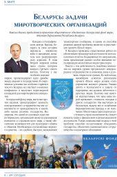Беларусь: задачи миротворческий организаций