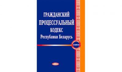 Гражданский процессуальный кодекс РБ