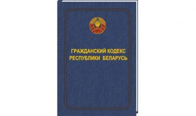 Гражданский кодекс РБ