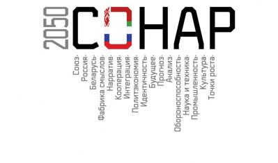 Сонар лого