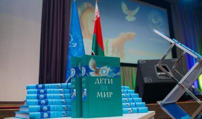Книга Дети за мир