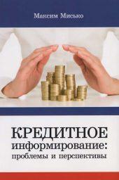 Кредитное информирование: проблемы и перспективы
