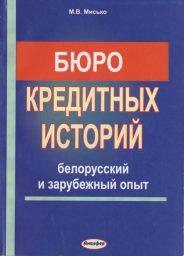 Бюро кредитных историй: белорусский и зарубежный опыт
