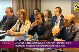 Конференция «Роль органов конституционного контроля в обеспечении верховенства права в нормотворчестве и правоприменении»