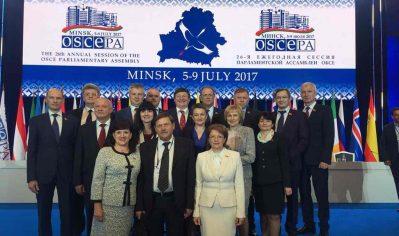 В Минске открылась 26-я летняя сессия Парламентской ассамблеи ОБСЕ