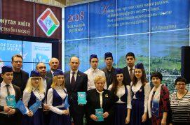 На международной книжной выставке в Минске прошла презентация книги