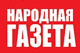 народная газета