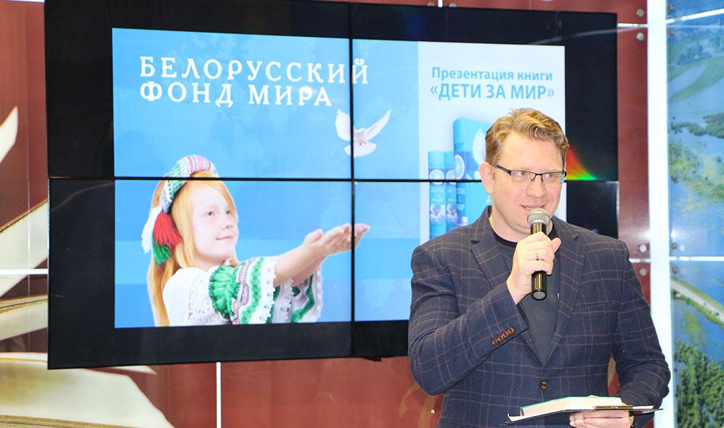 """На международной книжной выставке в Минске прошла презентация книги """"Дети за мир"""" 2"""