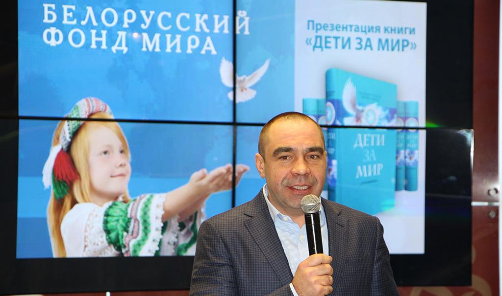 """На международной книжной выставке в Минске прошла презентация книги """"Дети за мир"""" 5"""