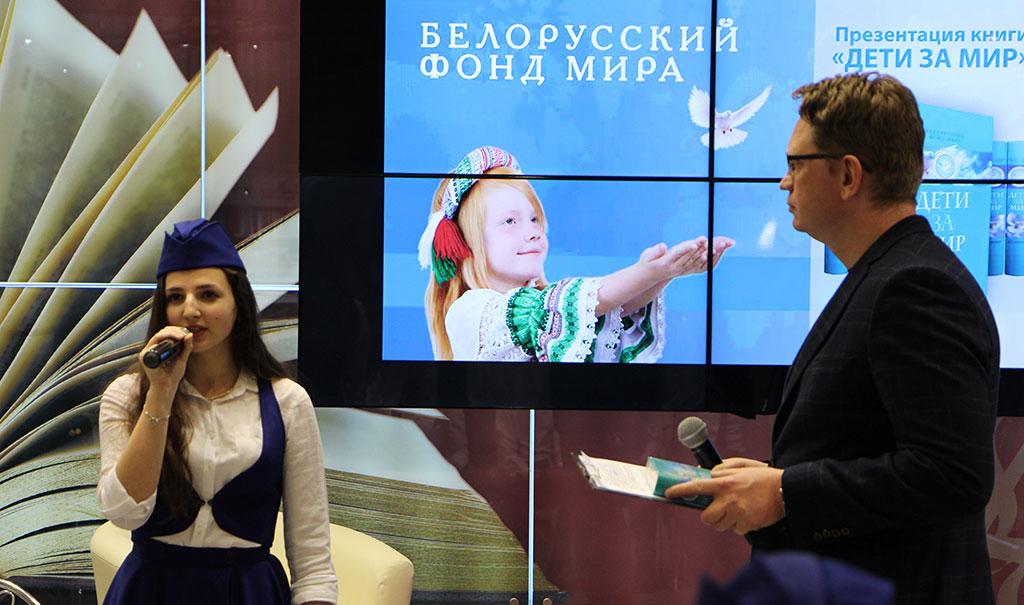 """На международной книжной выставке в Минске прошла презентация книги """"Дети за мир"""" 6"""